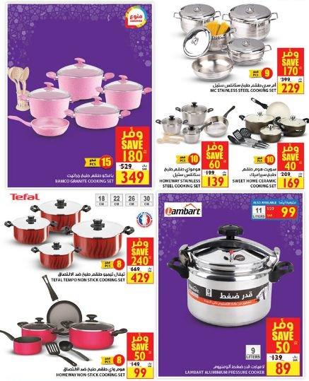 تخفيضات Carrefour في رمضان ادوات المنزل